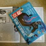 月刊京都2015年8月号
