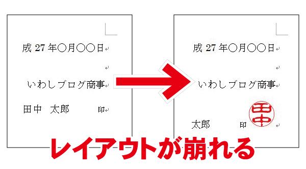 microsoft word 画像挿入 レイアウト崩れ