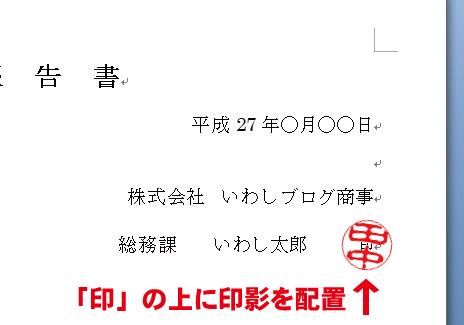 microsoft word 画像挿入設定 電子印鑑を配置