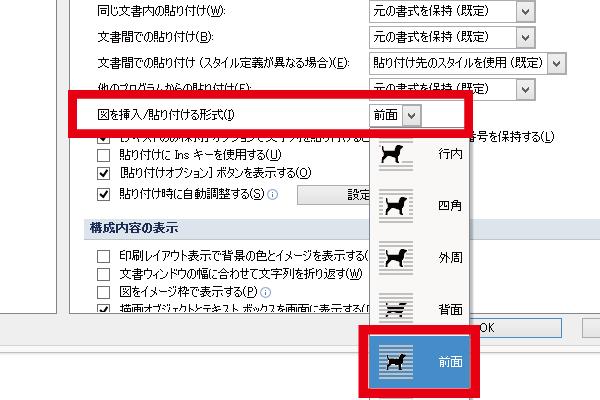 microsoft word Wordのオプション 画像挿入設定