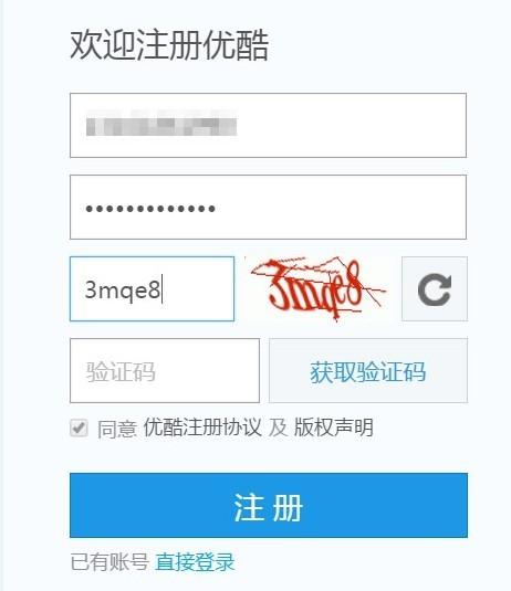 中国動画サイト youku 优酷 注册 パスワード入力