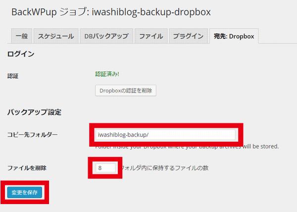 WordPressバックアップ BackWPupバックアップファイル数設定
