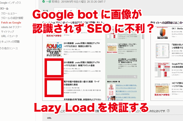 Lazy LoadはSEOに不利か?