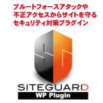 WordPressセキュリティ対策 SiteGuard WP Plugin