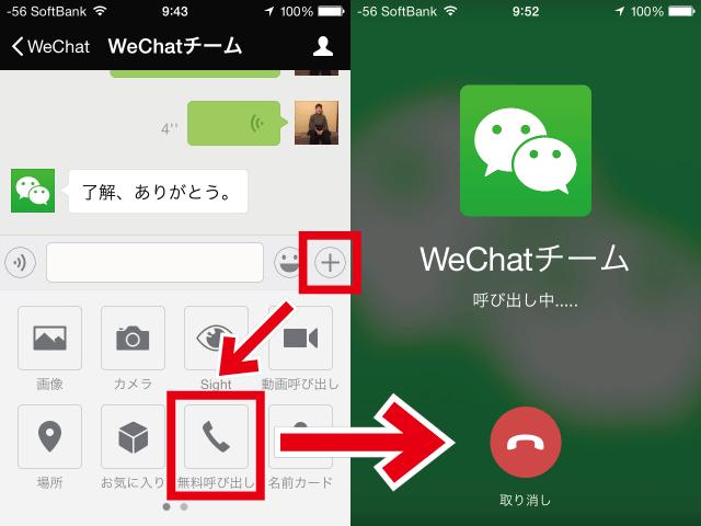 WeChat 微信 音声通話