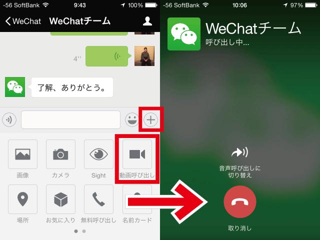 WeChat 微信 動画通話