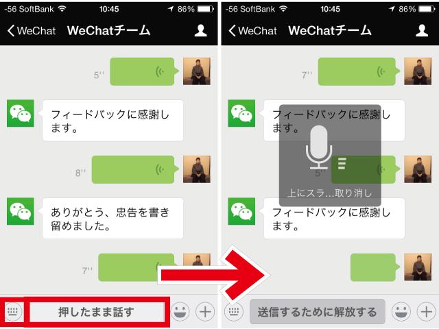 WeChat 微信 音声チャット