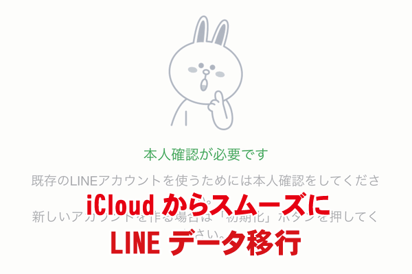 iPhone機種変更時 iCloudからLINEデータ移行