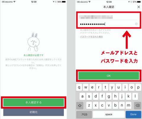iPhone機種変更時 LINEデータ移行 本人確認