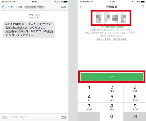 iPhone機種変更時 LINEデータ移行 認証番号入力