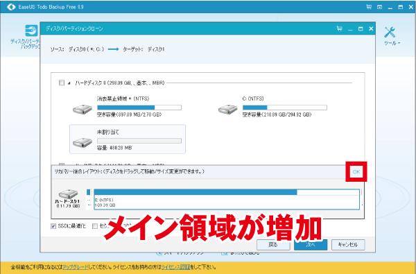 EaseUS Todo Backup Free ハードディスクの容量変更