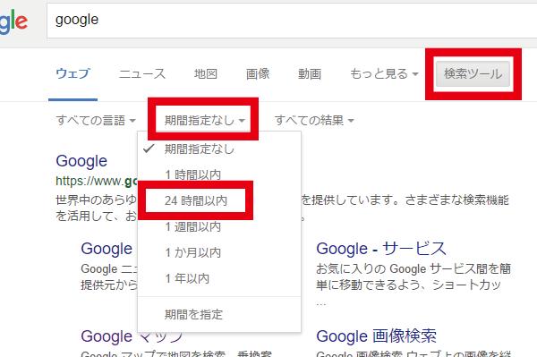 Googleアナリティクス 検索期間を指定