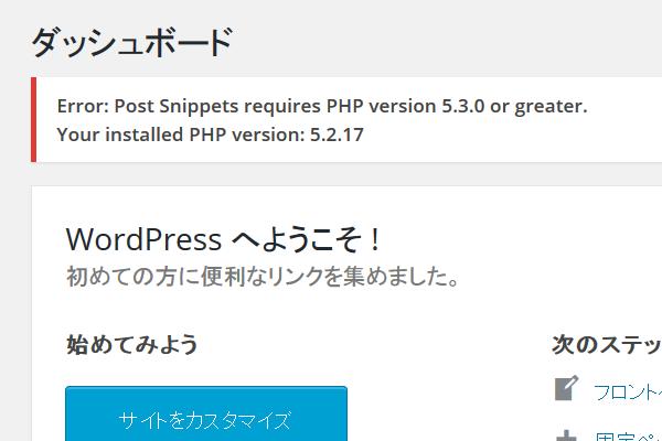 WordPressプラグイン post snippets PHPバージョンによるエラー