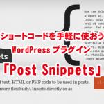 WordPressプラグイン post snippets