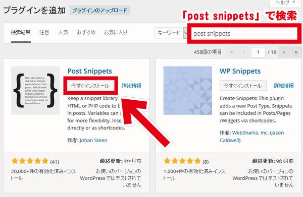 WordPressプラグイン post snippets インストール