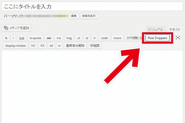 WordPressプラグイン post snippets スニペット作成 コード挿入タグ
