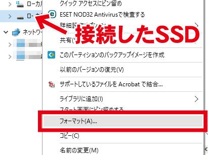 SSDをフォーマット
