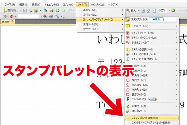 PDF-XChange Viewer スタンプパレットの表示
