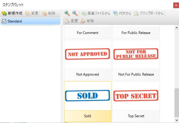 PDF-XChange Viewer スタンプパレット