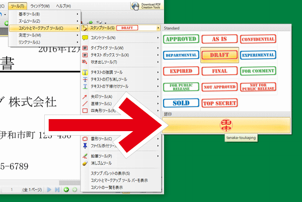 PDF-XChange Viewer スタンプツール