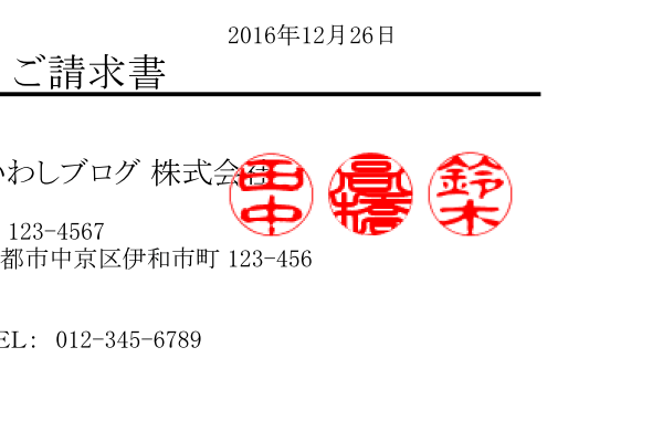 PDF-XChange Viewer 電子印鑑