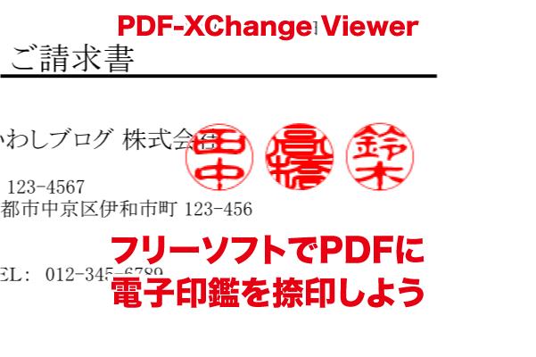 フリーソフトでPDFに電子印鑑を捺印しよう