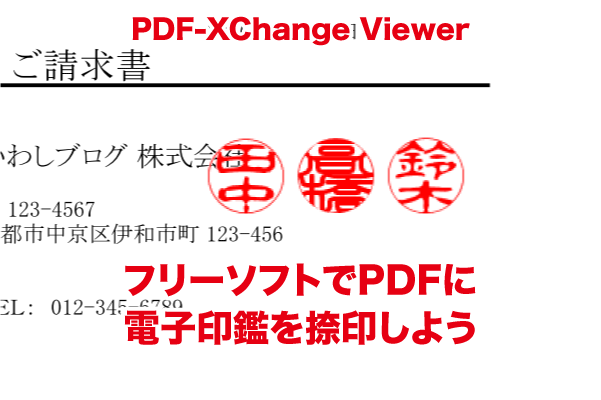 PDF-XChange Viewer PDFに電子印鑑を捺印