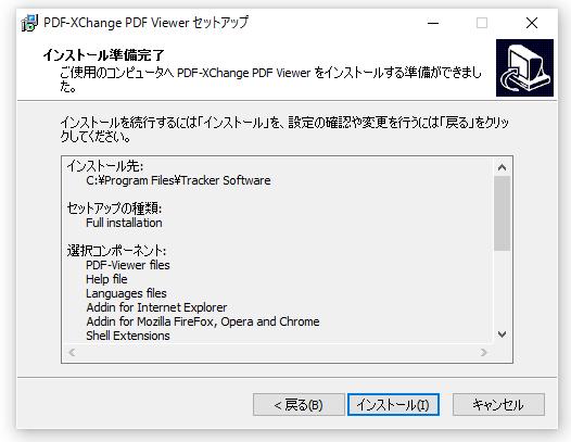 PDF-XChange Viewer インストール