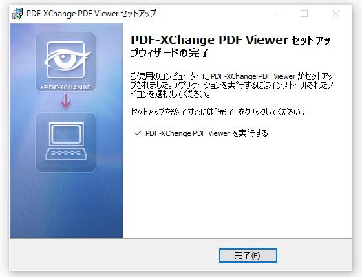 PDF-XChange Viewer インストール完了