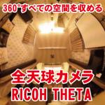 全天球カメラ RICOH THETA