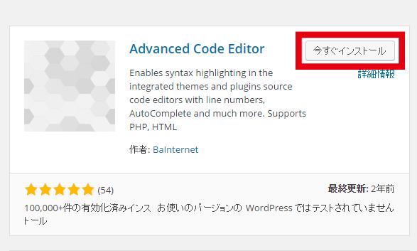 advanced code editor プラグイン インストール