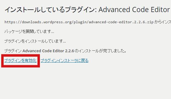 advanced code editor プラグインを有効化
