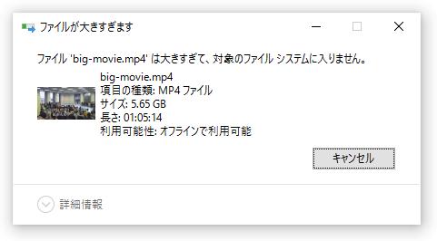 データ移動 ファイルが大きすぎます