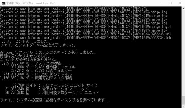 Windows コマンドプロンプト NTFS変換中