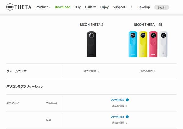 RICOH THETA windows用アプリケーションダウンロード