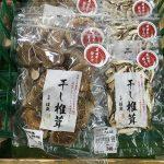 京都 桂嵐の干し椎茸