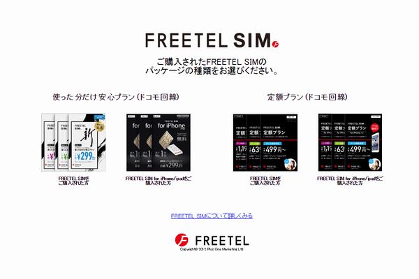 FREETEL SIM登録