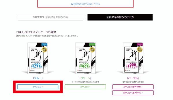 FREETEL SIM登録 パッケージ選択