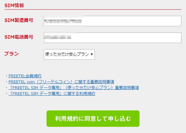 FREETEL SIM登録 SIM情報入力