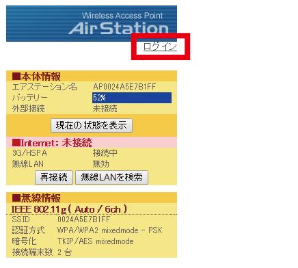 BUFFALO エアステーション設定