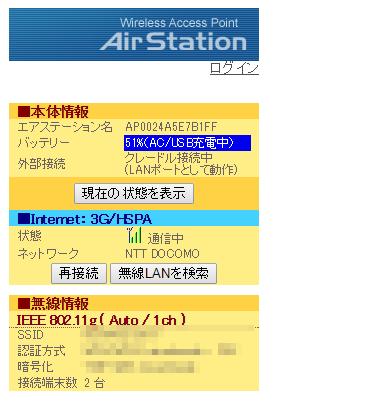 BUFFALO エアステーション 接続状況