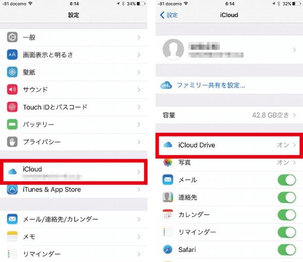 iPhone iCloudDrive設定