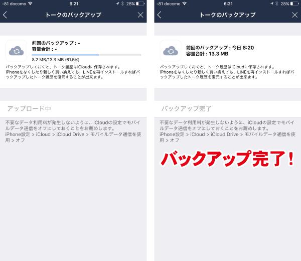 LINE トーク履歴 iCloudにバックアップ完了