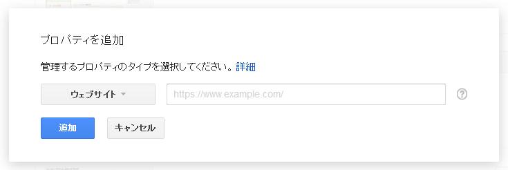 search console プロパティURL入力
