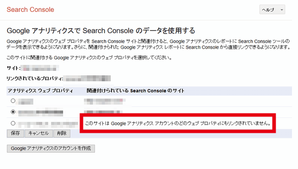 Search Consoleのデータ使用