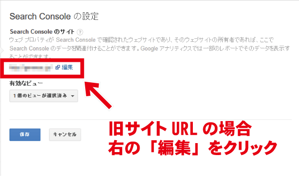 search consoleの設定 関連付け