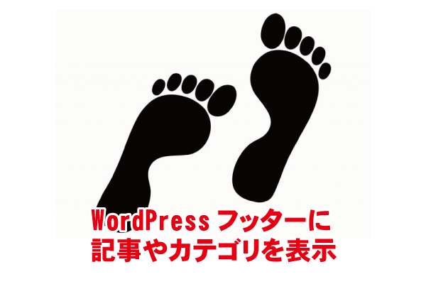 WordPress フッターに記事やカテゴリを表示