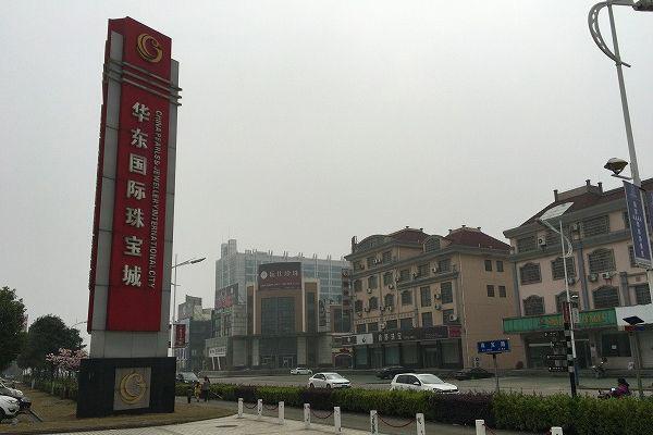 中国 華東国際珠宝城