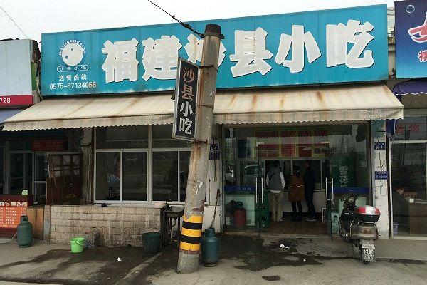 中国 食堂