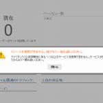 Googleアナリティクス リソースを使用できません